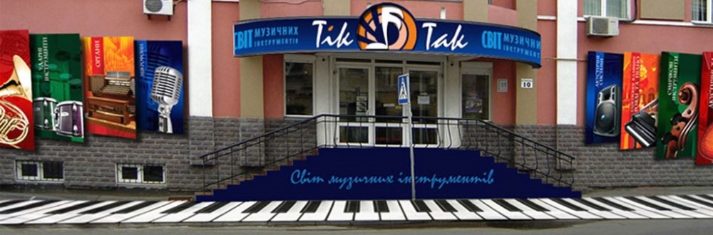 forum-іnnovatsії-in-theatrical-vidovischnih-zakladah-culture-tik-tak-1