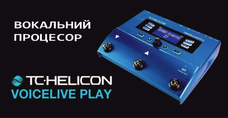 фото TC Helicon VoiceLive Play - вокальний процесор