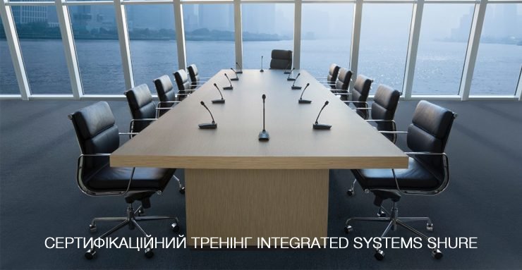 фото тренинг Pro Shure и Integrated Systems Shure