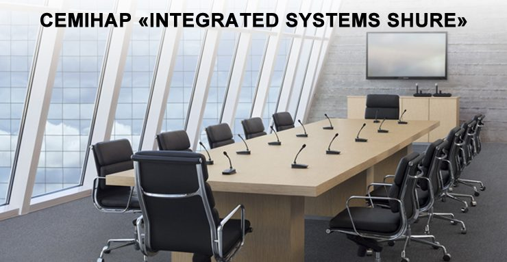 фото Семінар «Integrated Systems Shure»