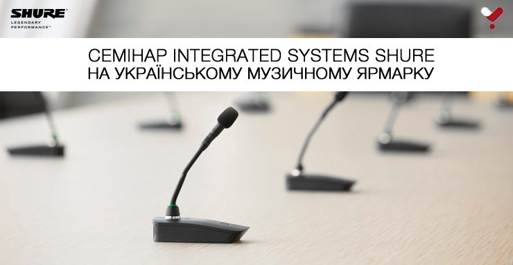 фото на семінар «Integrated Systems Shure»