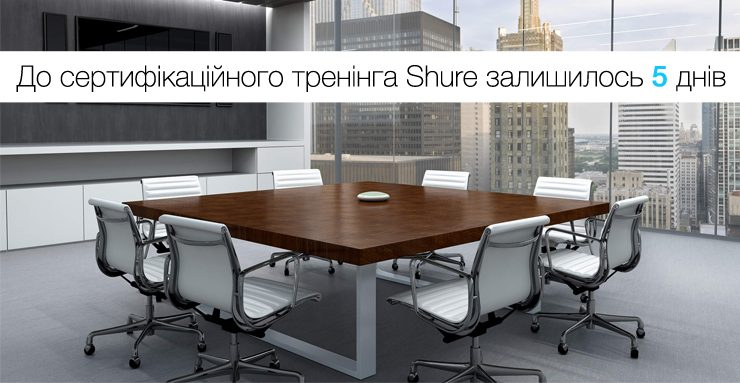фото тренінг-семінар Pro Shure і Integrated Systems Shure